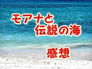 モアナと伝説の海感想