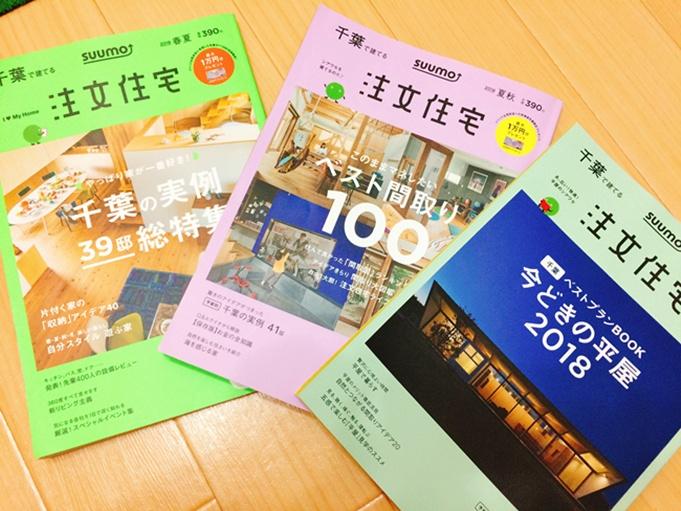 スーモの注文住宅の雑誌