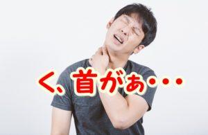 首の痛みを治す方法