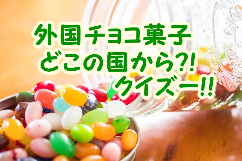 外国チョコ菓子どこの国からクイズ