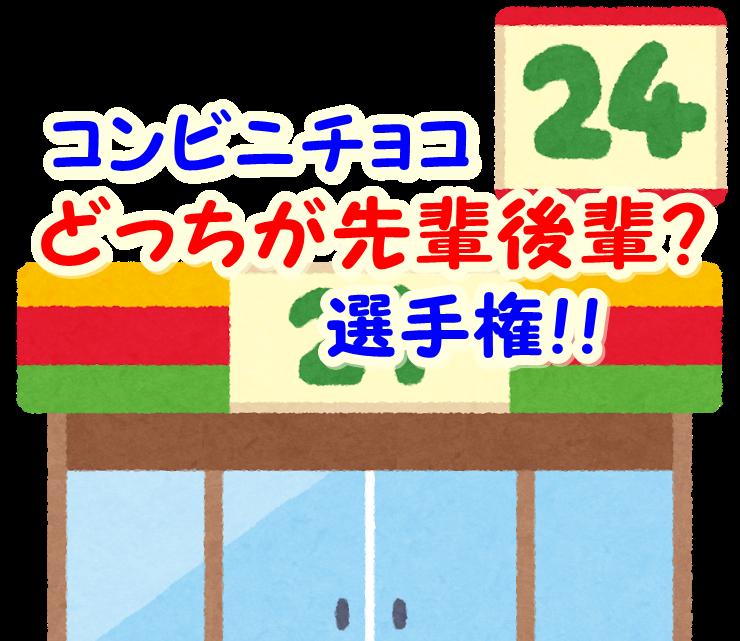 【バレンタイン企画】有名チョコ菓子どっちが先輩?!クイズ【コンビニVer.】