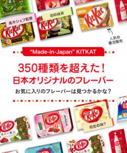 キットカットの日本フレーバー