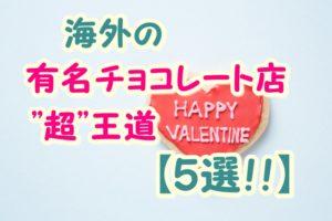バレンタインにチョコレートの有名なお店とは