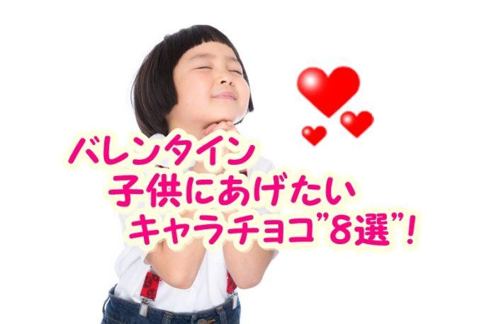 【バレンタイン】子供にあげたいキャラチョコ8選!一緒に工作ものも!【2019年版】