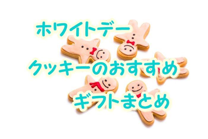 ホワイトデーのお返しに!!箱や缶までかわいいクッキーギフトのおすすめ【2019決定版】