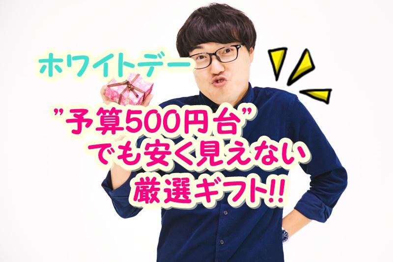 500円ギフト