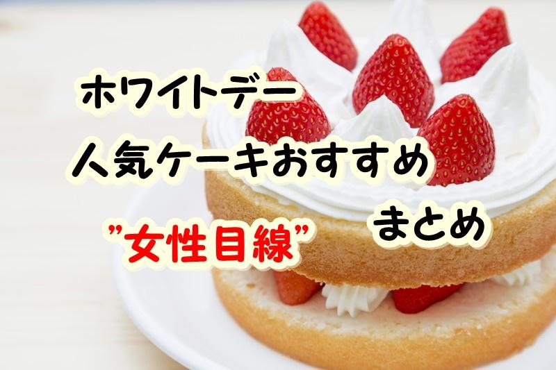 ホワイトデーのお返しに!!人気ケーキのおすすめまとめ【女性目線でチョイス】