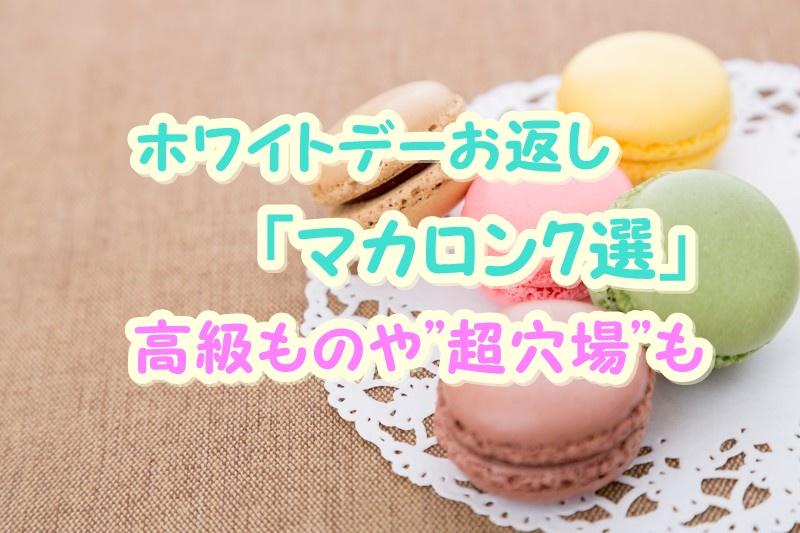 """ホワイトデーのお返しに!!お値段別マカロンのおすすめ店""""7選"""""""
