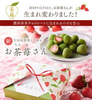 伊藤久右衛門のお茶苺さん