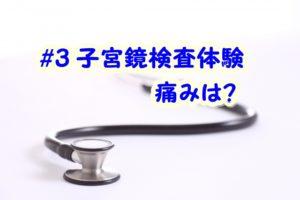子宮鏡検査の痛み