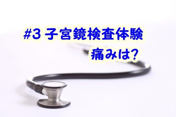 【2度の流産と妊活記録Vol.3】子宮鏡の検査とは?痛みは?