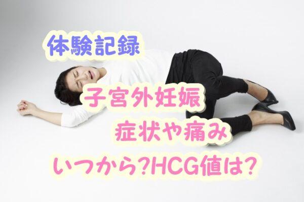 【2度の流産と妊活記録Vol.8】子宮外妊娠の症状や痛みはいつから?HCGの値は?体験ブログ。
